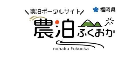 福岡県農泊サイト